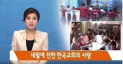 [CBS뉴스] 네팔 다일의 사역들
