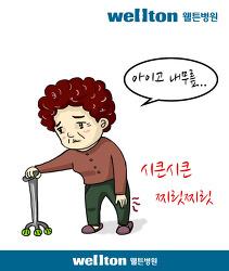 무릎인공관절 웰에이징시대에 맞는 치료!