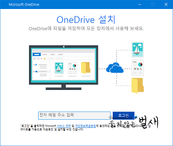 "Windows 10 운영 체제용 ""Microsoft OneDrive"" 공식 제거 기능 추가 소식 (2016.12.17)"