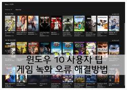 윈도우 10 사용자 팁 / 동영상 DVR 녹화 오류 / [녹화 분량이 없습니다] 해결방법