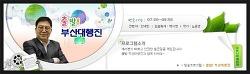 [부산재발견] 부산교통방송 출발부산대행진(FM94.9) 2월 방송 모음