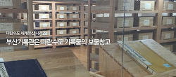 [피란수도 세계유산 시리즈 제1회] 부산기록관