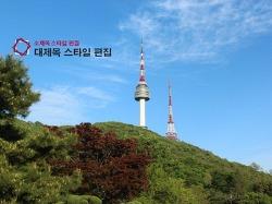기대하라의 무료 PPT 테마 No.17, 서울 상징하는 남산과 푸른 하늘 파워포인트 템플릿