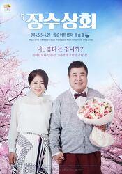 [5월추천공연] 연극 장수상회 연신 눈물이 흐르던 공연