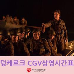 cgv 상영시간표 라이브톡 덩케르크