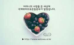 따뜻한 겨울나기 장길자회장님과 회원님들의 따뜻한 사랑이 느껴져요 ^^