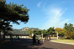 삼청동 가을 나들이 & 삼청공원 숲속도서관 체험