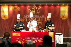 이금기, 미슐랭 3스타 앨버트 아우 셰프 초청 시연회 개최하다!