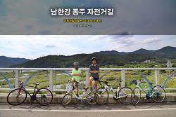 남한강 종주 자전거길 - 양평군립미술관, 이포보 (2016.09.18)