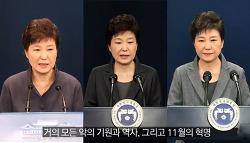 새누리당의 박근혜 4월 퇴진 당론과 JTBC 죽이기