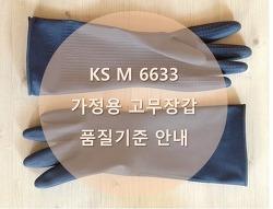 KS M 6633 가정용 고무장갑 품질기준 안내(모양, 내산성, 인장성능 등)