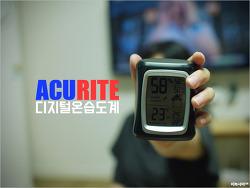 카메라 보관함의 습도측정을 책임질 아큐라이트(ACURITE) 디지털온습도계