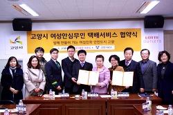 [경기] 고양시, 서울지하철 3호선 삼송역 원흥역에 '여성무인택배함' 설치