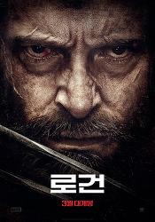 영화 <로건 (Logan, 2017)> 간략 소감