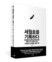『세월호를 기록하다』- 침몰․구조․출항․선원, 150일간의 세월호 재판 기록