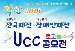 익산시 - 2018년 익산『전국체전을 노래하다』로고송 UCC 공모전 ( 2017년 3월 17일 마감 )