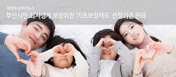 부산시민 최저생계 보장을 위한 '기초보장제도' 선정기준 완화