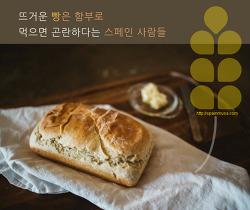 갓 구워낸 빵은 '위험'하다(?)는 스페인 사람들