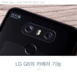 LG G6의 카메라 성능 - 듀얼 카메라와 전문가 모드