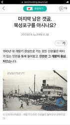 2017년 북성포구전 스토리펀딩