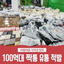 서울세관, 밀수된 146억원대 짝퉁물품 유통업자 적발