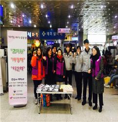 [여성긴급전화1366 인천센터] 1월 설명절 기념 보라데이 캠페인 진행