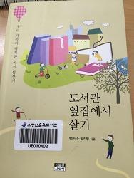 2016년 독서 노트