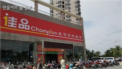 중국하이난 자유여행 4박6일 여행후기 7탄 - 챔피온마트 쇼핑(3일차)