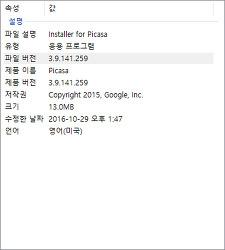 피카사 최신버전 다운로드 picasa3.9.141.259-setup