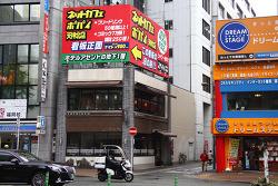 일본여행 야요이캔 김치나베 새로운 음식의 세계를 연 일본음식문화의 근본