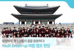 삼성화재, 청소년들의 꿈을 응원하다!-Youth Dream-up 여름 캠프 현장