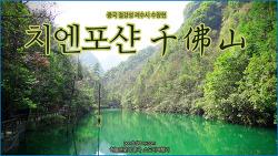[중국 절강성 수창현] 미륵불의 미소가 있는 작은 구채구, 천불산 千佛山 /하늘연못의 중국 소도시 여행기