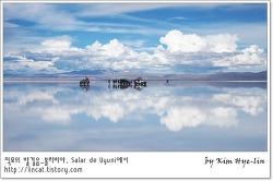 [적묘의 볼리비아tip]우유니 소금사막 투어는 1월~2월이 최고! 세계에서 가장 큰 거울