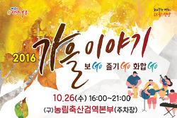 [20161025]안양6동 동네축제-26일 '2016 가을이야기'