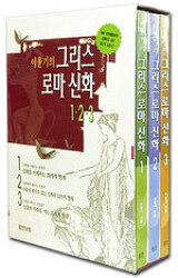 이윤기의 그리스 로마 신화 1~3권을 읽고