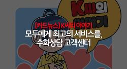 [카드뉴스] [카드뉴스] K씨의 이야기