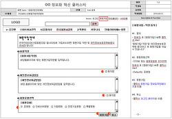 웹사이트 기획 스토리보드 제작 방법과 샘플