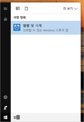 윈도우 10: 알람 및 시계_간단하지만 필요한 기능은 다 있는 시계 앱