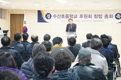 수산초중 2017 후원회 창립 총회