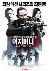 [외국영화] 이지머니3 2016