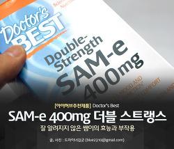 아이허브 쌤이(SAMe), 우울증 및 스트레스와 불안감 완화 관절에 작용