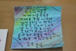 어느 한 초등학교 전교생으로부터 받은 손편지