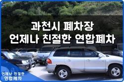 과천폐차장 정리할 차량은 빠르게 빠르게!