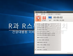 R 및 R-Studio 설치 따라하기 (영상 수업)