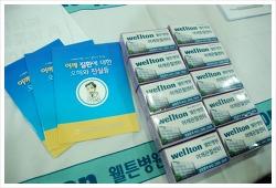 2017년 관절수술 잘하는 웰튼병원 어깨관절의 날 행사 성료