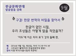 9월 알음알음 강좌 - 구결: 한문 번역의 비밀을 찾아서(9/01)