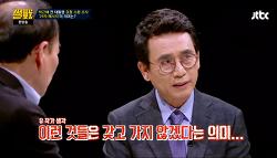 유시민과 안희정의 차이가 노무현과 박근혜의 차이다