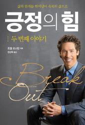 긍정의 힘 두번째 이야기 / 조엘 오스틴