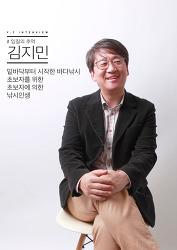 루어앤플라이 인터뷰, 입질의 추억 김지민