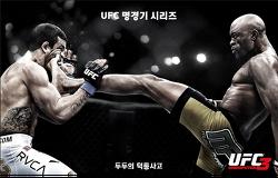 [UFC] UFC 명경기 시리즈 2. 마크헌트 VS 안토니오실바